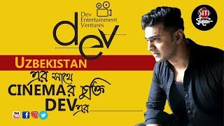 Uzbekistan এর সাথে Cinemaর চুক্তি  Dev এর  | Hoichoi Unlimited | Dev Entertainment Ventures