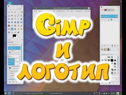 Gimp и логотип
