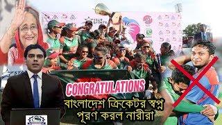 জয়ের দ্বারপ্রান্তে গিয়েও যা পারেনি ছেলেরা ভাগের গর্জনে তা ছিনিয়ে আনলো নারীরা ! Cricket News24