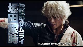 JC『銀魂』69巻発売記念!少年ジャンプ公式PV