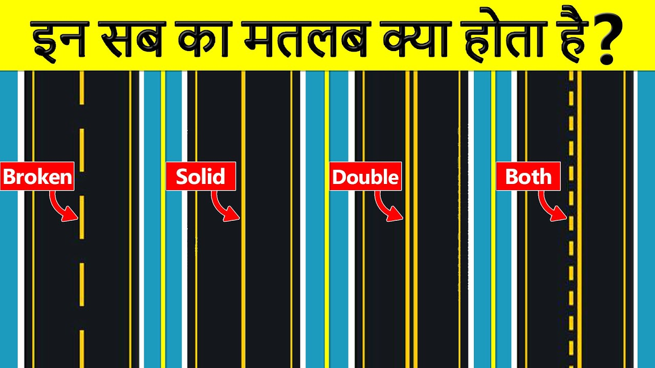 What is the meaning of yellow and White road lines? Road Marking and Road Lines in Hindi