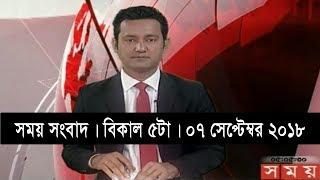 সময় সংবাদ | বিকাল ৫টা | ০৭ সেপ্টেম্বর ২০১৮  |  Somoy tv bulletin 5pm | Latest Bangladesh News HD