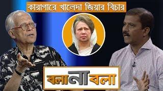 কারাগারে খালেদা জিয়ার বিচারের আদালত | Asif Nazrul | Bola Na Bola | Talk Show