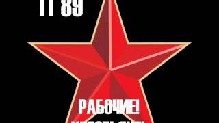 P89 - Рабочие! Крестьяне! (EBM 2013 demo)