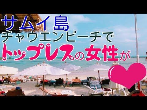 サムイ島 チャウエンビーチでトップレスの女性にドキドキ