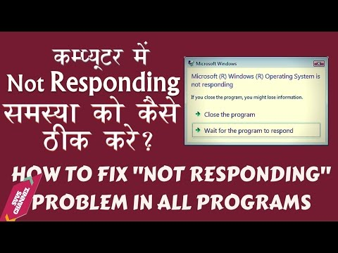 How to Solve/Fix Not Responding Problem in Hindi/Learn Computer in Hindi tutorial