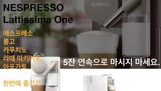 vlog - 커피 즐기기 with 네스프레소 라티시마 …