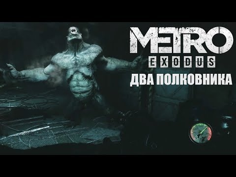 METRO EXODUS: СВЕЖИЕ
