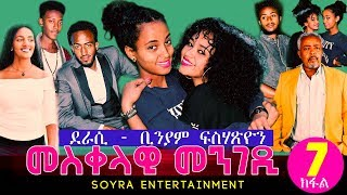 New Eritrean Movie 2019 - መስቀላዊ መንገዲ  Part 7