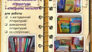 кабінет беларускай мовы і літаратуры