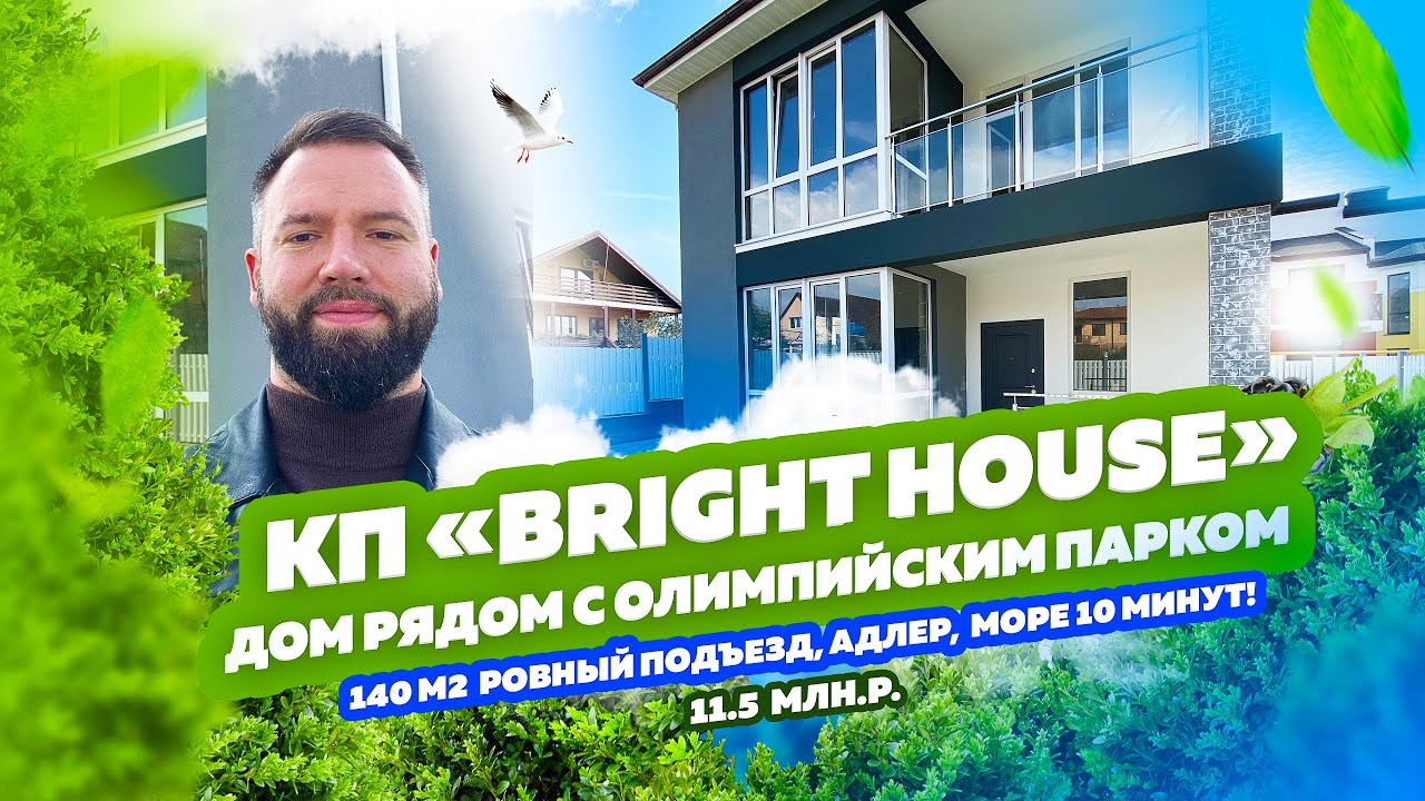 КП «Брайт Хауз» Адлер. Купить дом рядом с Олимпийским парком. Построят «Сириус» станет дороже!