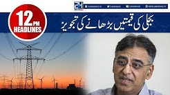 Govt To Electricity Prices ?--News Headlines | 12:00 PM | 24 Oct 2018 | 24 News HD