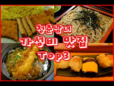 후쿠오카 가성비 맛집 3곳! 소바/돈카츠/스시 직접 먹어보고 고른 곳!! Fukuoka recommended restaurant top3