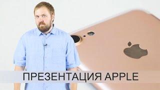 Презентация iPhone 7 с Wylsacom 7 сентября + розыгрыш... iPhone 7