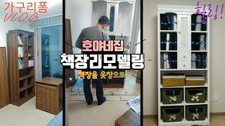 [강추] 호야네집_ 가구리폼 : 책장이 옷장으로 변신