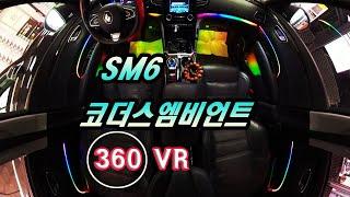 SM6코더스엠비언트 4K HD
