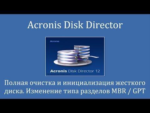Acronis Disk Director. Очистка и инициализация жесткого диска