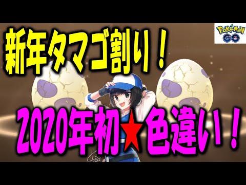 新年タマゴ割り!今年初★色違い! Shiny Pokemon GO