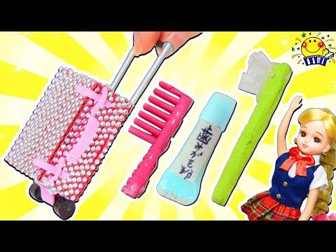 リカちゃん 学校行事の準備♡修学旅行用にリアルキャリーバッグと歯ブラシ、ヘアブラシ、歯磨き粉をダンボールで手作りDIY♪miniature おもちゃ たまごMammy