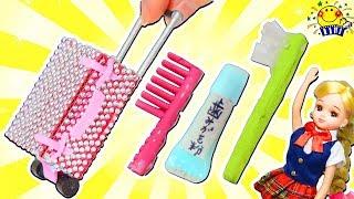 リカちゃん 学校行事の準備♡修学旅行用にリアルキャリーバッグと歯ブラシ、ヘアブラシ、歯磨き粉をダンボールで手作りDIY♪miniature おもちゃ たまごMammy thumbnail