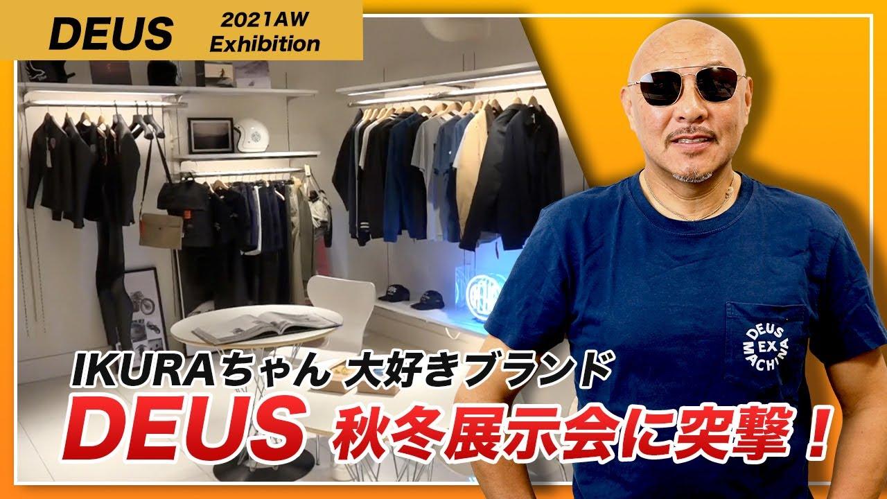 IKURAちゃん大好きブランド、DEUSの秋冬展示会に突撃!