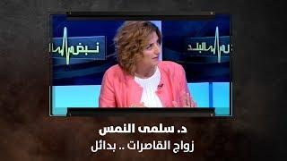 د. سلمى النمس  - زواج القاصرات .. بدائل