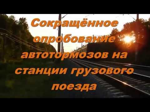 Сокращенное опробование автотормозов на станции грузового поезда