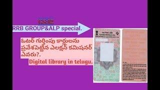 RRB GROUP&ALP general knowledge  GS:12(జికె తెలుగులో  digital library in telugu  