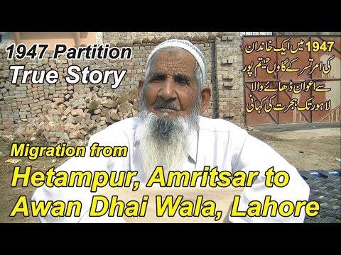Pind Hetampur, Amritsar to Awan Dhai Wala, Lahore || A Story of Punjab Partition 1947