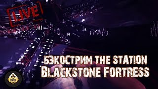 Бэкострим The Station - Blackstone Fortress