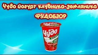 Насколько Чудо йогурт - Чудо? | Обзор Чудо йогурта клубника-земляника | ФУДОБЗОР