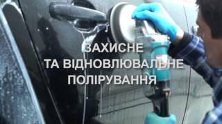 як зробити полірування автомобіля