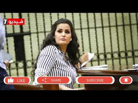 رسالة صوتية باكية من سما المصرى غلطت واتعاقبت حرام أقضى عمرى كله في السجن