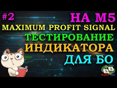 ТЕСТ ИНДИКАТОРА ДЛЯ БИНАРНЫХ ОПЦИОНОВ MAXIMUM PROFIT SIGNAL #2 BINOMO / OLYMP TRADE / POCKET OPTION