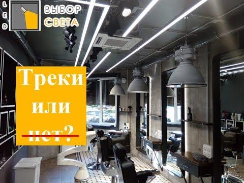 Освещение для барбершоп   0+ / Light For Barbershop  0+