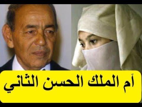 La Mére Du Roi Marocain Hassan 2 - حقائق غير معروفة عن الأميرة عبلة أم الملك الحسن الثاني
