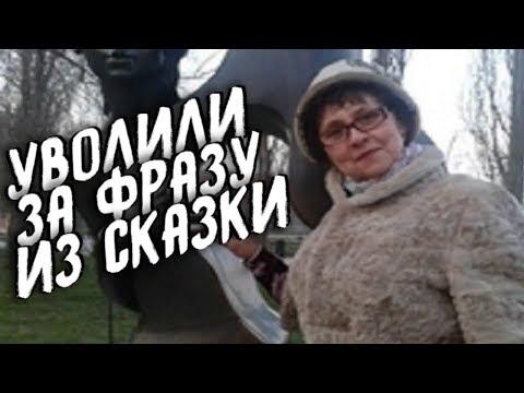 Воспитательницу уволили за фразу из Конька Горбунка Психолог объяснила ее ошибку