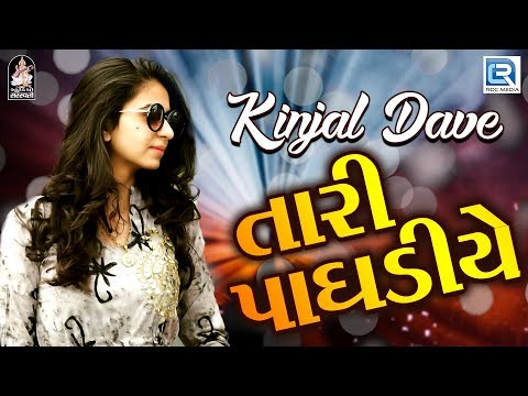 Kinjal Dave - Tari Paghadiye   SUPASI LIVE...