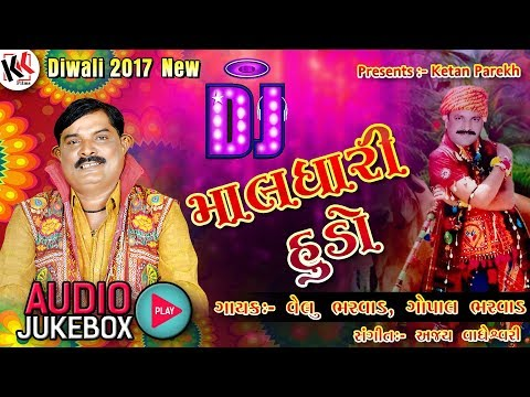 Dj Maldhari Hudo | 2017 Diwali Special