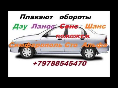 Плавают холостые обороты Дэу Ланос Сенс Шанс 79788545470 Крым Симферополь ремонт не дорого