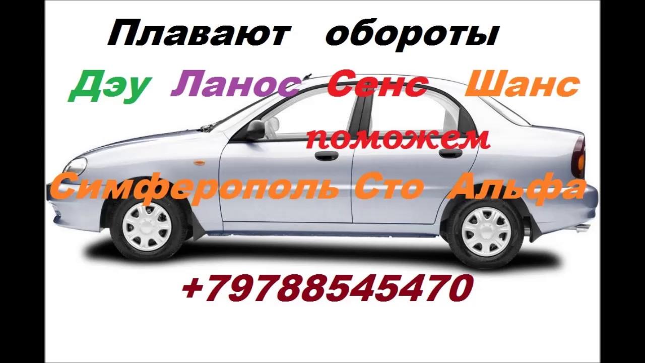 Плавают холостые обороты Дэу Ланос Сенс Шанс +79788545470 Крым Симферополь