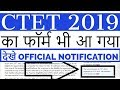 CTET 2019 Application Form Dates- CTET July Exam Notification Released Officially