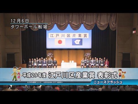 平成29年度 江戸川区産業賞表彰式
