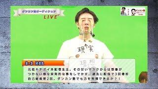 ニコニコ生放送の大手配信者がダンカン塾に参戦!! 高身長でイケメンと...