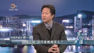 OneTV東方夜譚 「嫦娥三號」登月意義有多大