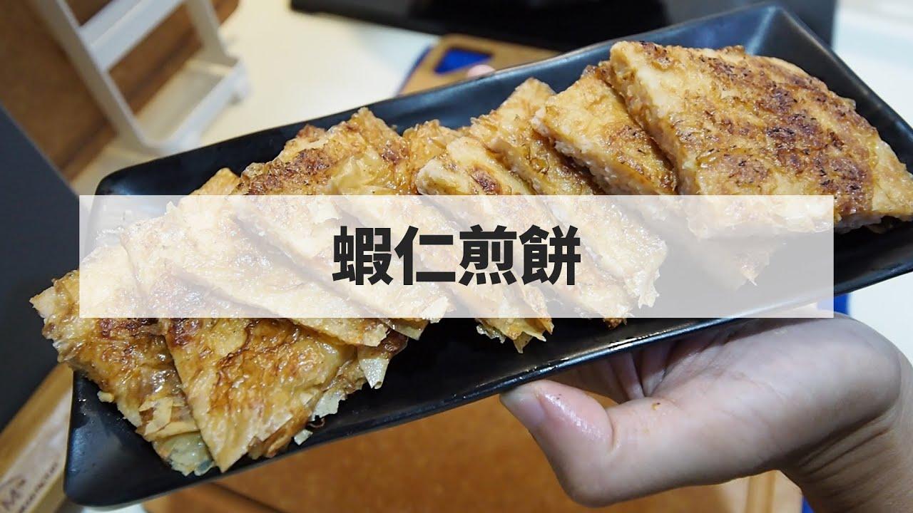 蝦子的不一樣吃法 蝦仁煎餅