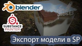 Урок 13 Blender - Экспорт модели в Substance Painter из Blender .blend