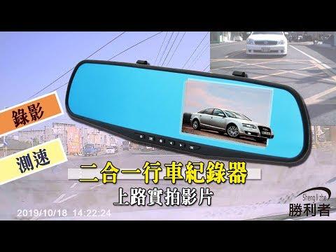 {送32G+兩孔車充+盲點鏡+GPS+測速器} 二合一後視鏡行車紀錄器-前後雙錄1080P/倒車顯影/停車監控/移動偵測