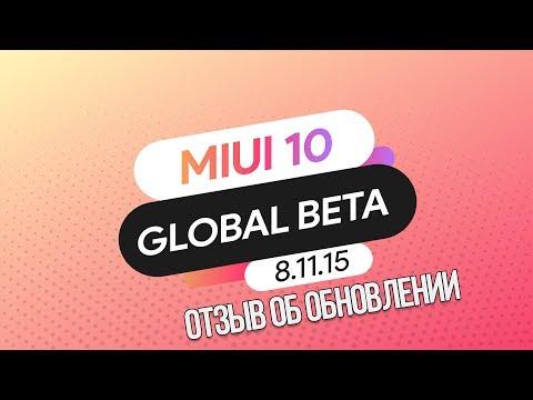 ОТЗЫВ ОБ ОБНОВЛЕНИИ MIUI 10 GLOBAL BETA 8.11.15 НА ПРИМЕРЕ  XIAOMI REDMI NOTE 5