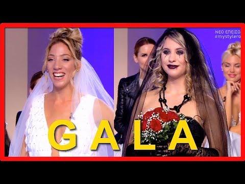My Style Rocks Gala Γάμος 20/10/2017 SKAI